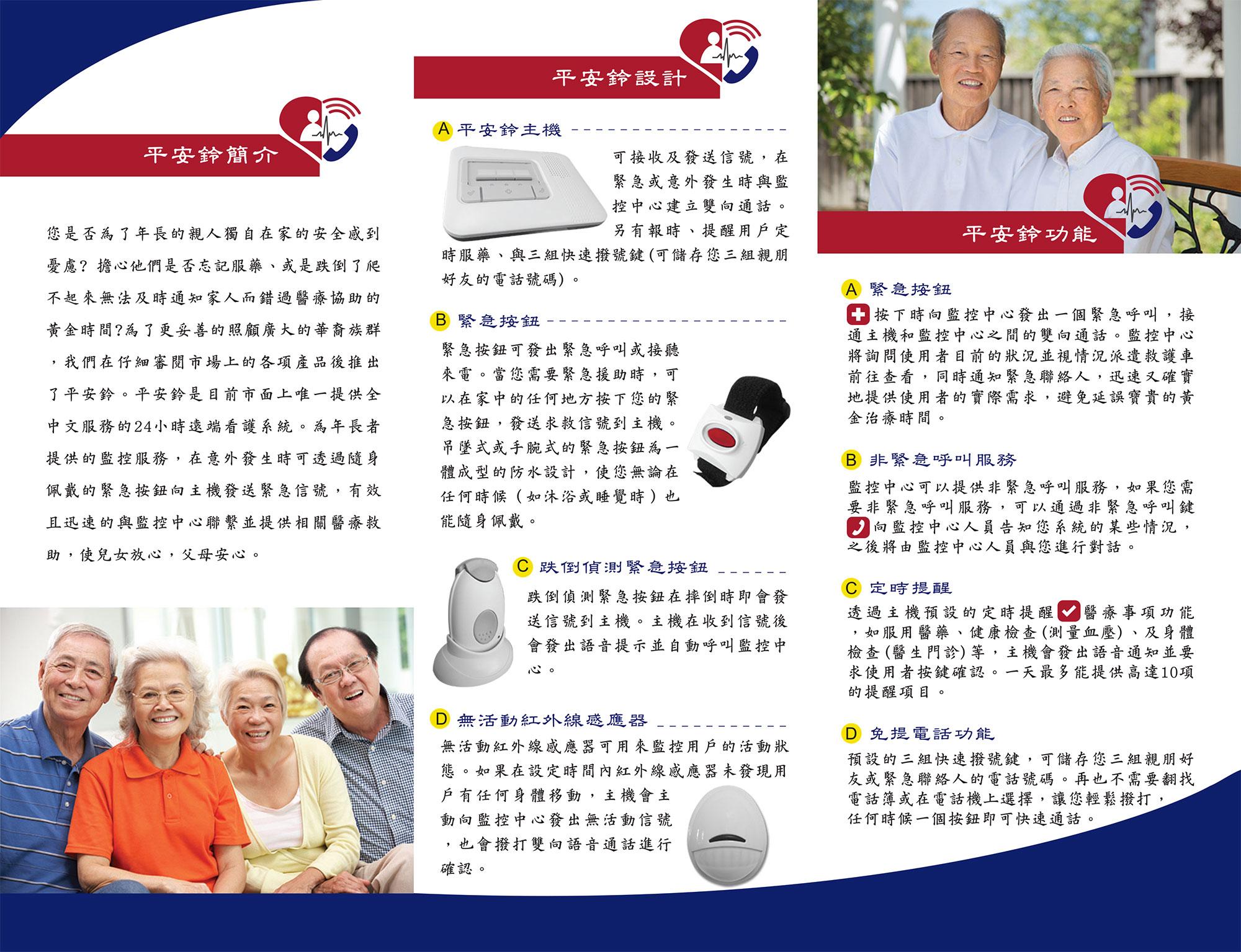 print_ERS-Brochure_inside
