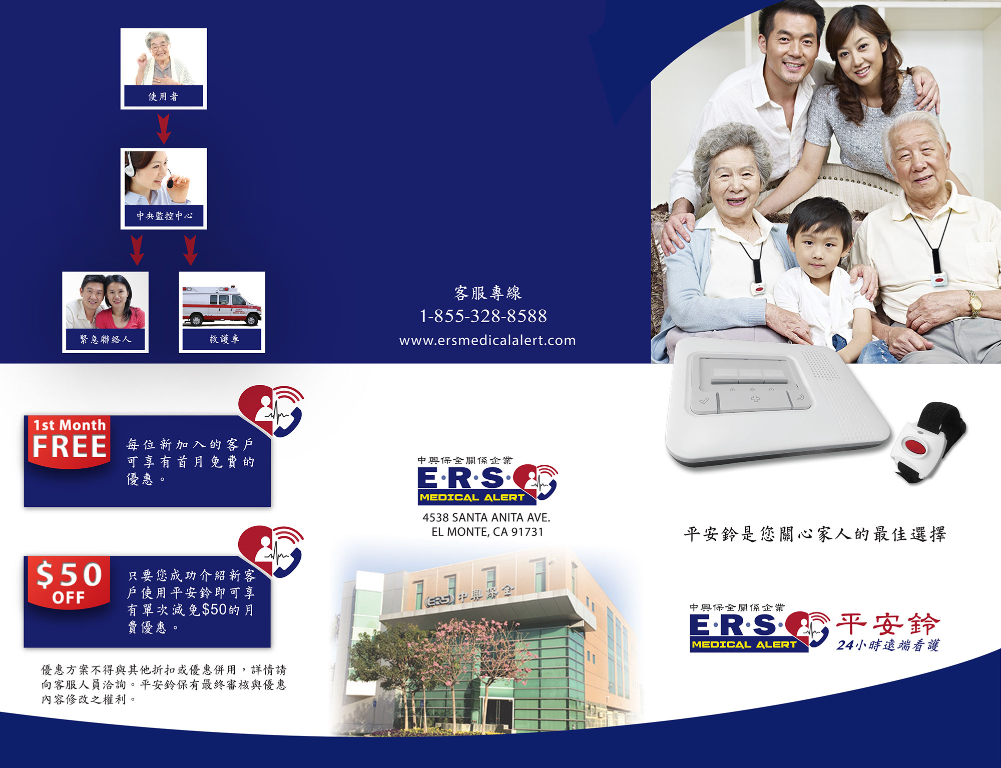 print_ERS-Brochure_outside